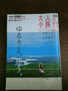 "Thumbnail of ""大人の小旅行東海版 2019―2020"""