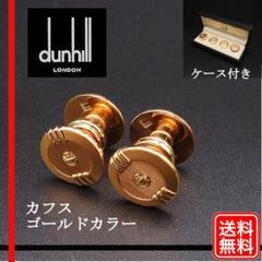 """Thumbnail of """"美品 Dunhill ダンヒル カフス カフリンクス dロゴ  ゴールドカラー"""""""