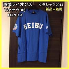 """Thumbnail of """"【未着用品】 西武ライオンズ Tシャツ 2014 クラシック 背番号3 XXL"""""""
