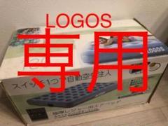 "Thumbnail of ""値下げ LOGOS 極厚レジャー用エアベッド"""