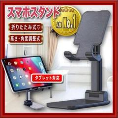 "Thumbnail of ""スマスタンド switch タブレット ホルダー 角度調整 黒"""
