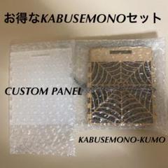 "Thumbnail of ""KABUSEMONO-KUMO ソウラボ soulabo"""