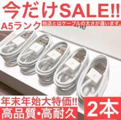 """Thumbnail of """"1m×2本 iPhone ライトニングケーブル 充電器 純正品質"""""""