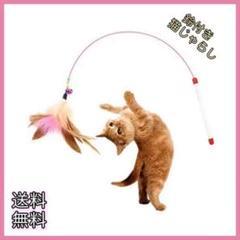 "Thumbnail of ""猫じゃらし 羽じゃらし  猫用品 羽根 ねこじゃらし 鈴 おもちゃ ワイヤー"""