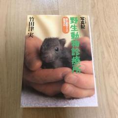 "Thumbnail of ""野生動物診療所 : 写真記 : 森の獣医さんの動物日記"""