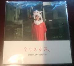 """Thumbnail of """"サニーデイ・サービス    クリスマス  7インチレコード"""""""