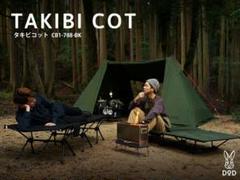 """Thumbnail of """"タキビコット CB1-788-BK"""""""
