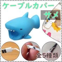 """Thumbnail of """"スマホケーブル保護 サメ 可愛い かみつき ケーブルバイトアクセサリー 韓国"""""""