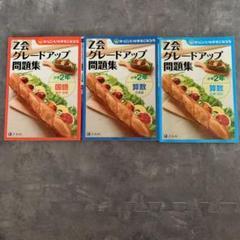 "Thumbnail of ""Z会グレードアップ問題集小学2年算数文章題"""