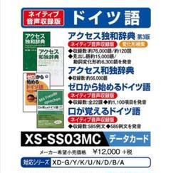 """Thumbnail of """"カシオ 電子辞書 EX-word専用データカード ドイツ語 XS-SS03MC"""""""