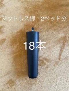 """Thumbnail of """"ニトリ 脚付きマットレス 20センチ脚 2ベッド分"""""""