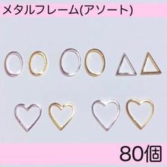 "Thumbnail of ""●メタルフレーム(アソート)合計80個・・・¥300"""