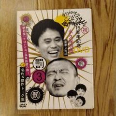 "Thumbnail of ""ダウンタウンのガキの使いやあらへんで!! 15周年記念DVD 永久保存版(3)…"""
