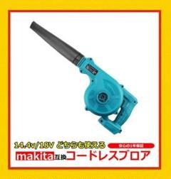 "Thumbnail of ""マキタ 互換 ブロワー 14.4v 18v 充電式 コードレス 電動工具"""
