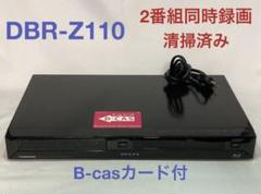 "Thumbnail of ""動作良好 整備済DBR Z110"""