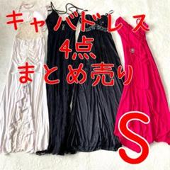 """Thumbnail of """"【4点】 キャバドレス まとめ売り (XS-S) ロングワンピース キャバクラ"""""""