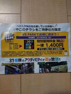 "Thumbnail of ""VSパーク  利府"""