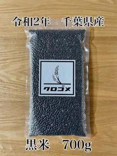 "Thumbnail of ""令和2年 千葉県産 黒米 古代米 もち米 700g  -22-"""
