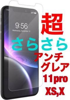 "Thumbnail of ""iPhone11pro XS X用 超さらさら アンチグレア 強化ガラスフィルム"""