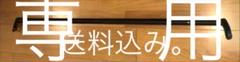 "Thumbnail of ""【送料込み】ダイハツ エッセ  リアピラーバー"""