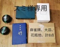 "Thumbnail of ""麻雀 麻雀牌 マージャン"""