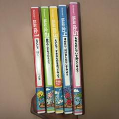 """Thumbnail of """"Benesse BE-GO 1-5まとめ売り"""""""