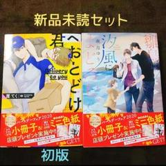 "Thumbnail of ""新品未読セット初版あり✨bl コミック2冊✨4冊送料200円"""