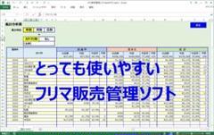 """Thumbnail of """"フリマ販売管理ソフト(エクセルVBA)"""""""