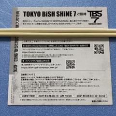 """Thumbnail of """"TOKYO BiSH SHiNE 7 ご招待応募シリアルナンバー"""""""