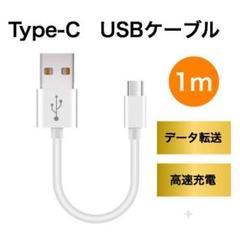 """Thumbnail of """"Type-C タイプC ケーブル 充電 データ通信"""""""