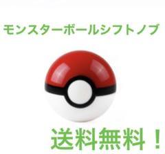 """Thumbnail of """"モンスターボール風 ポケモン風 シフトノブ アダプター付き"""""""