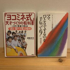 """Thumbnail of """"モンテッソーリ本と横峯式本の2冊セット"""""""