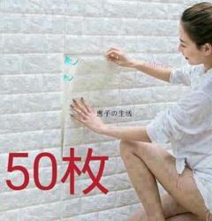 "Thumbnail of ""20枚 新品3Dウォールステッカー 壁紙 壁シール+tgg)%61"""