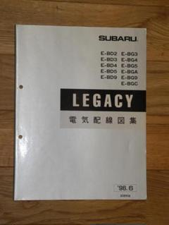 """Thumbnail of """"スバルレガシィBD/BG 電気配線図集(X2091A)"""""""