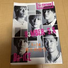 "Thumbnail of ""期間限定値下げ Da-iCE 会報誌 まとめ売り"""