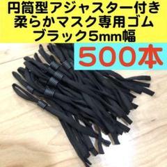 """Thumbnail of """"【5mm黒円筒型】500本 アジャスター付き マスク用平ゴム 紐 マスクゴム"""""""