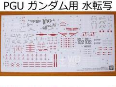 "Thumbnail of ""PGU ガンダム 用 ガンダムデカール ( UNLEASHED アンリーシュド"""