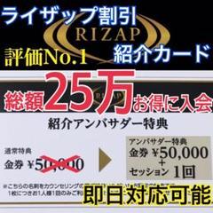 "Thumbnail of ""RIZAPライザップ紹介カード 優待券 金券"""