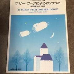 "Thumbnail of ""楽譜 こどものためのピアノ曲集 マザー.グースによる25のうた 蒲田健次郎"""