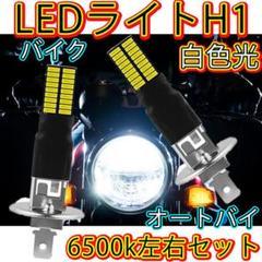 "Thumbnail of ""LED ヘッド ライト H1 白色 球 6500k 自動車 バイク オートバイ"""