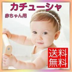 """Thumbnail of """"赤ちゃん カチューシャ ヘアバンド ヘアアクセ お花 パール キッズ ベビー"""""""