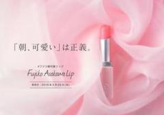 "Thumbnail of ""Fujiko 朝可愛リップ"""