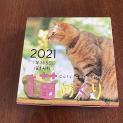 "Thumbnail of ""未使用、2021年 、猫、日めくりカレンダー"""