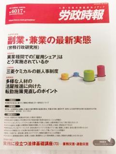 "Thumbnail of ""労政時報 4017号 21年7月9日号"""