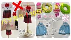 "Thumbnail of ""リカちゃん 服・靴 バラ売り"""