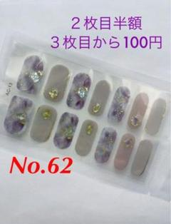 """Thumbnail of """"No.62 ジェルネイルシール"""""""