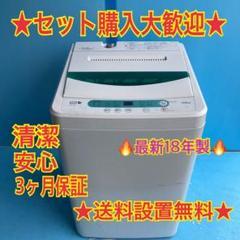 "Thumbnail of ""526 送料設置無料 インテリアデザイン 洗濯機 4.5キロ"""