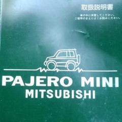 """Thumbnail of """"軽四 パジェロミニ 取説"""""""