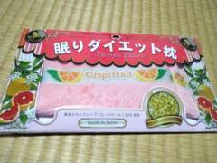 """Thumbnail of """"ダイエット 枕 カバー グレープフルーツの香り"""""""
