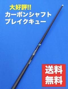 "Thumbnail of ""カーボンシャフト ブレイクキュー 樹脂タップ G10 ビリヤード (2)"""